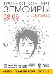 Триб'ют Земфіри - гурт NEVMA