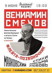 Вениамин Смехов и актеры Театра на Таганке
