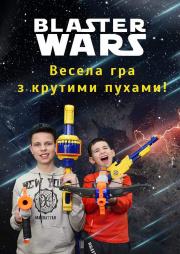 Blaster wars