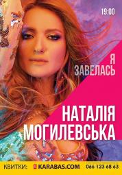 Natalya Mogilevskaya