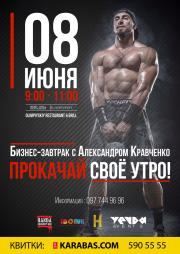 Бизнес Завтрак с Александром Кравченко