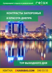 Запорожье, Хортица, Петриковка и Днепр - тур выходного дня
