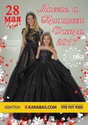 Миссис и Принцесса Днепра 2017