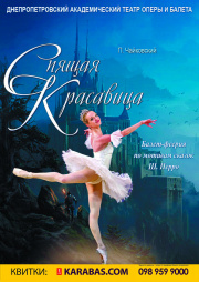 Ballet-extravaganza Sleeping Beauty