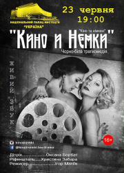Кино и Немки