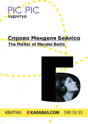 Дело Менделя Бейлиса / The Matter of Mendel Beilis