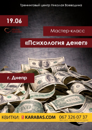 Nikolay Voevodin. Master-class Psychology of Money