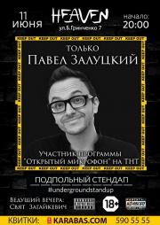 Подпольный Стендап: Павел Залуцкий