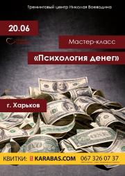 Николай Воеводин. Мастер-класс «Психология Денег»