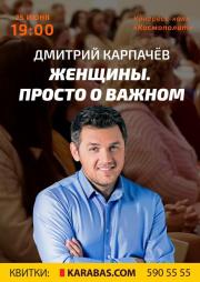 Дмитрий Карпачев, Женщины. Просто о важном