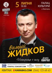 Валерий Жидков, Найкраще з шоу «Вечірній Квартал»
