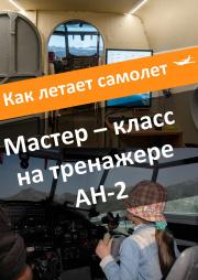 Мастер-класс на тренажере АН-2 «Как летает самолет»