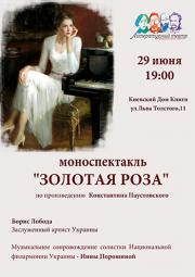 Моноспектакль «Золотая Роза»