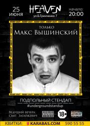 Подпольный Стендап: Макс Вышинский