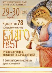 Открытие 78 концертного сезона «БлагоFest»
