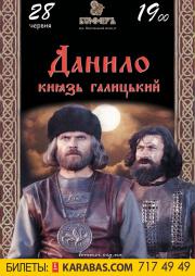Даниил - князь Галицкий