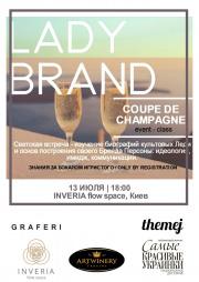 Прием Coupe de Champagne, посвященный Lady Brand