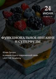 Функциональное питание и суперфуды LADY ME Academy