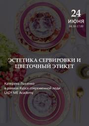 Эстетика сервировки и цветочный этикет LADY ME Academy