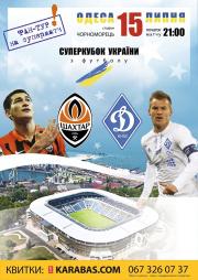 Чартерный рейс на суперкубок Украины Шахтер - Динамо