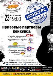 Конкурс харьковских исполнителей