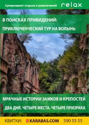 В поисках привидений: приключенческий тур на Волынь