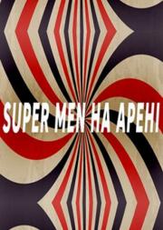 Super men на арені
