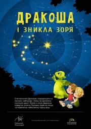 Дракоша и исчезнувшая звезда и Космическая викторина