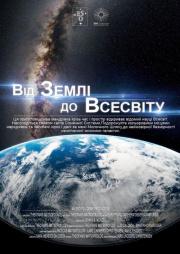 От Земли к Вселенной та Путешествие к центру Млечного Пути