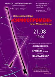 Киевские солисты - Симпромени