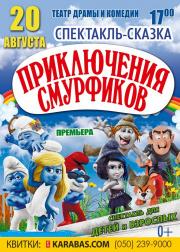 Приключения Смурфиков