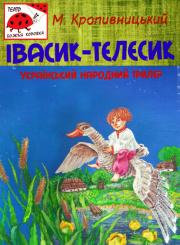 Ивасик-Телесик (УНТ)