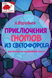 Приключение Гномов из Светофорска