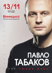 Павло Табаков, «Любов жива»