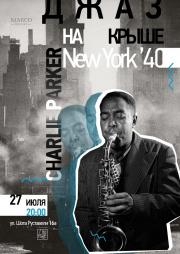 Джаз на крыше - New York 40
