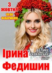 Ирина Федишин, Велике українське шоу