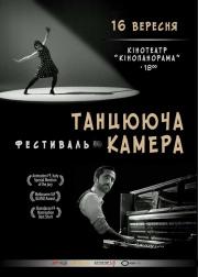 Фестиваль короткометражного кино «Танцующая камера»