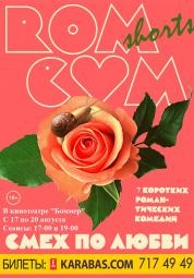 Rom Com - 2