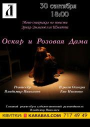 Оскар і Рожева пані (Лукоморье)