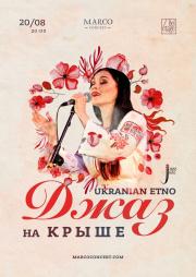 Джаз на крыше: Ukrainian ethno