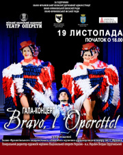 Гала-концерт Bravo L'Operette