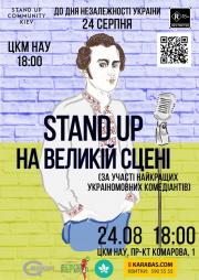 Stand Up на Большой Сцене