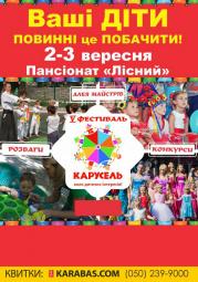 Фестиваль Карусель