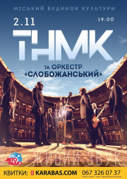 ТНМК та оркестр «Слобожанський»