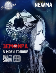 Tribute show: Земфира в моей голове
