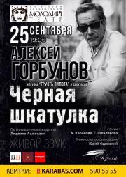 Алексей Горбунов, Черная шкатулка