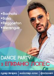 Dance Party с Эпифанио Лопес