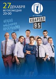 Студия «Квартал 95», НОВАЯ новогодняя ПРОГРАММА 2018