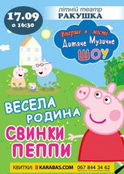 Веселая семья Свинки Пеппы