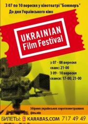 Сборник лучших украинских короткометражных фильмов